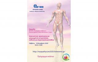 poster UoP-Neurology