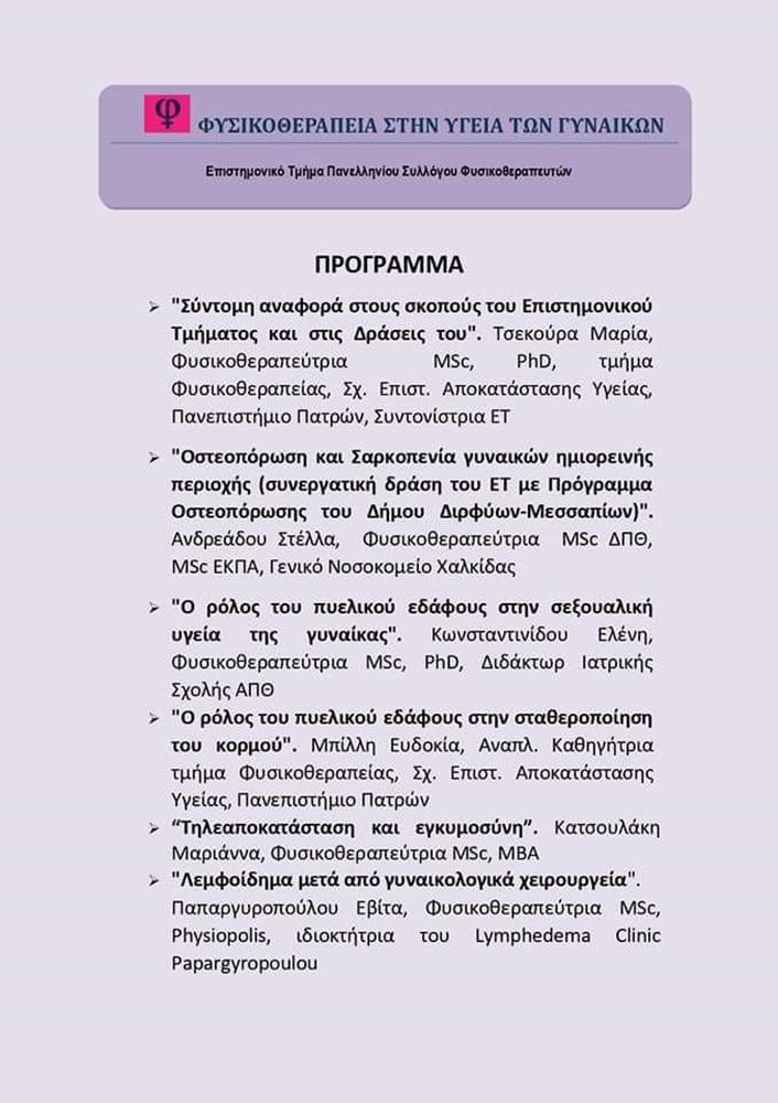 ΑφίσαΕΤ ΦΘ στην υγεία των γυναικών 2