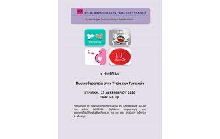 ΑφίσαΕΤ ΦΘ στην υγεία των γυναικών 1