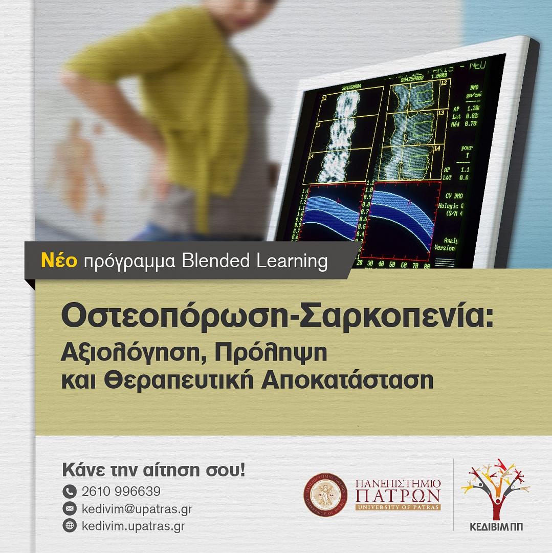 Οστεοπόρωση-Σαρκοπενία: Αξιολόγηση, Πρόληψη και Θεραπευτική Αποκατάσταση