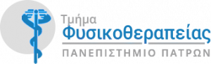 Λογότυπο Τμήματος Φυσικοθεραπείας Πανεπιστημίου Πατρών