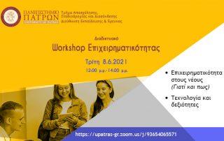 Αφίσα Workshop Επιχειρηματικότητας